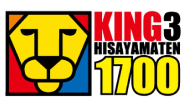 キング3久山